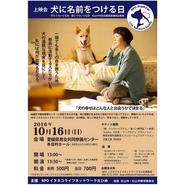 「犬に名前をつける日」上映会
