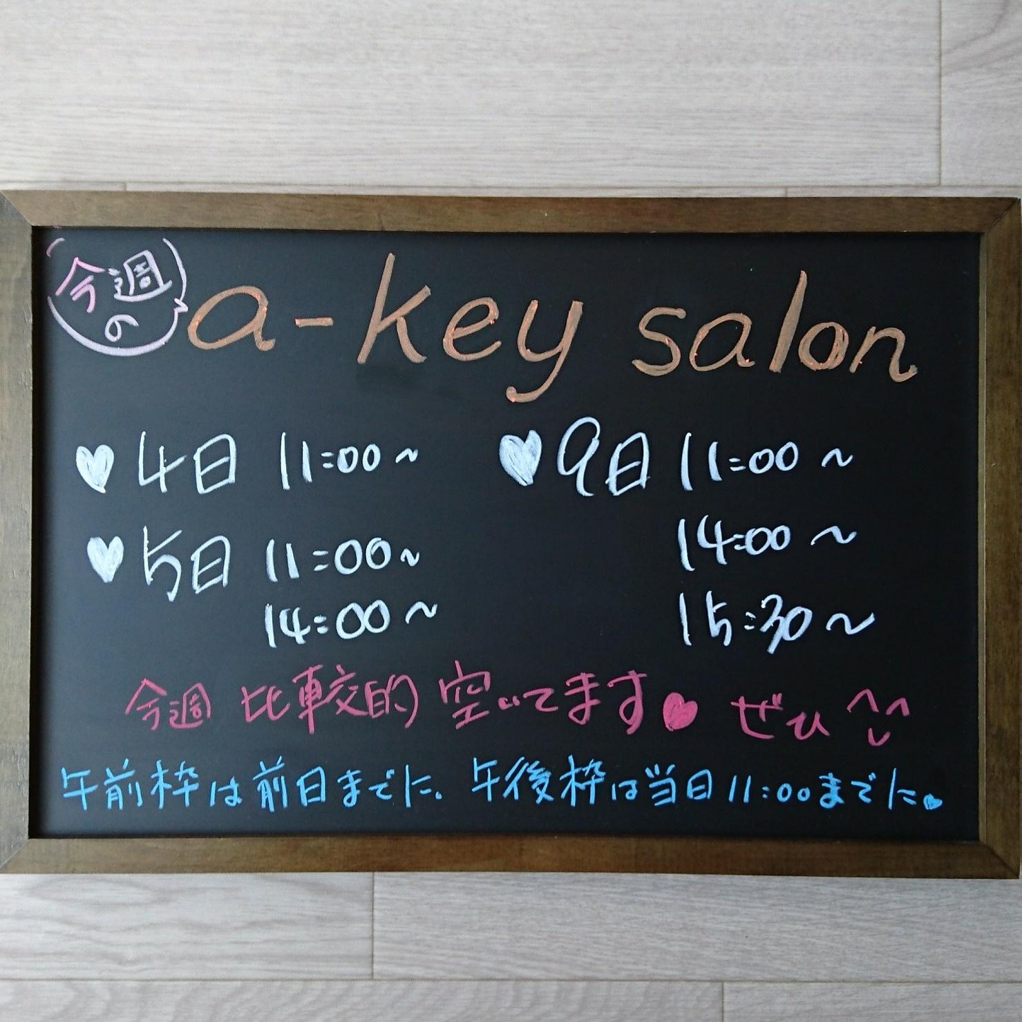 今週のa-keyサロン空き状況♪
