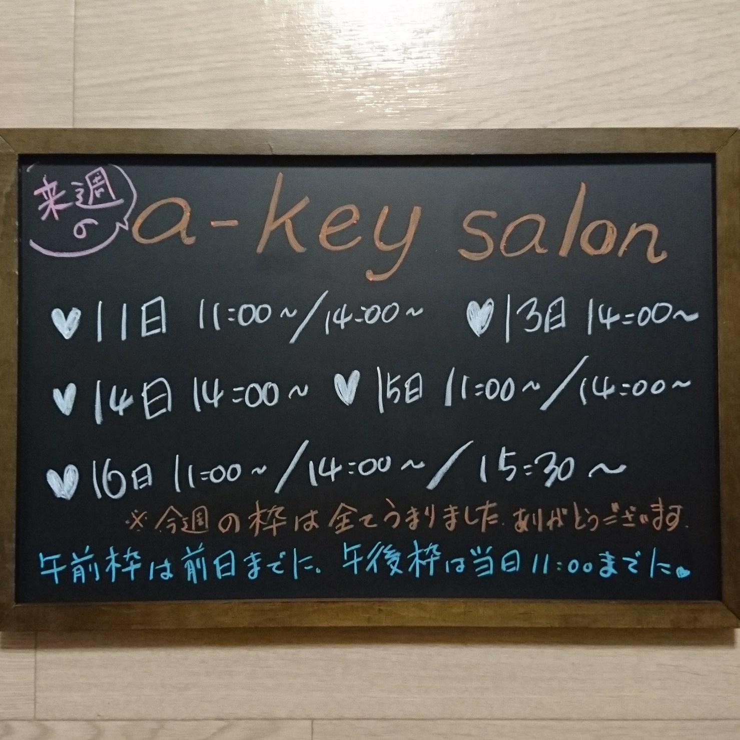 来週のa-keyサロン空き状況
