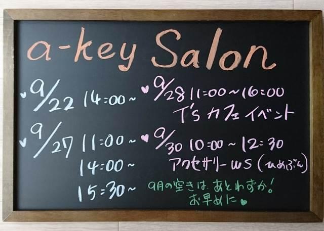 9月a-keyサロン空き&イベント情報