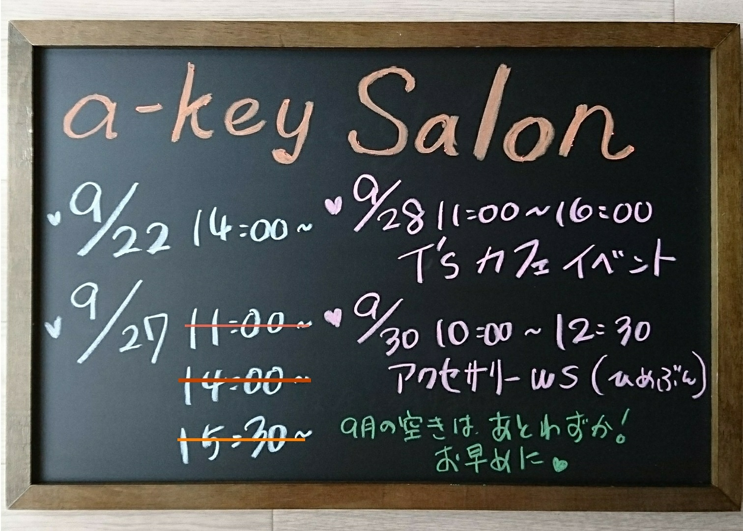 a-keyサロンの空き&イベント