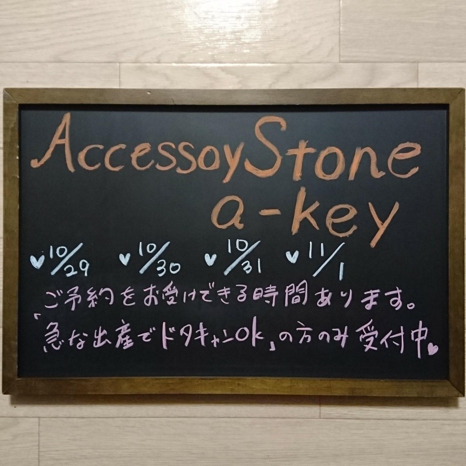 最新のa-keyサロン空き状況