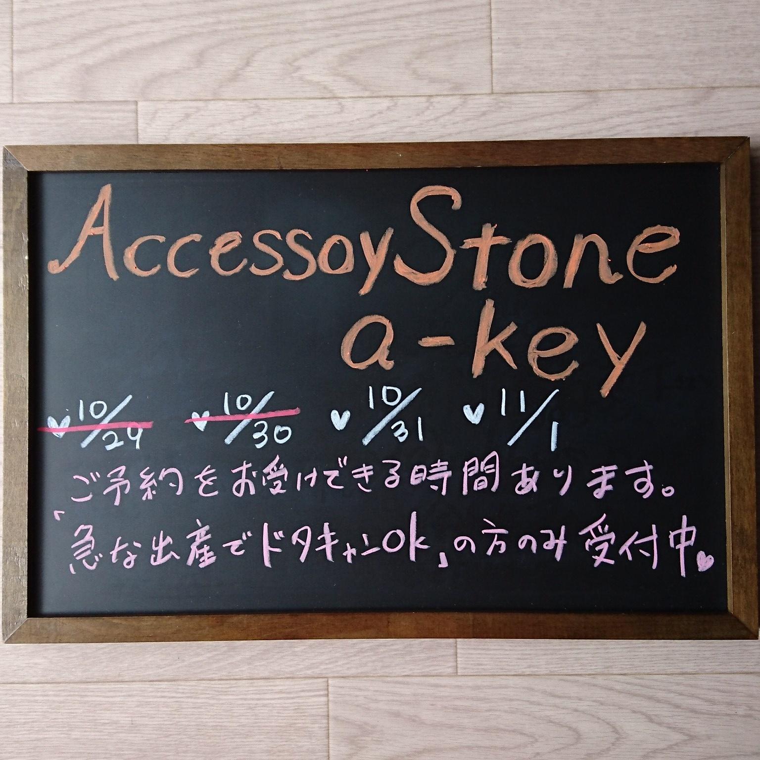 a-keyサロン空き状況