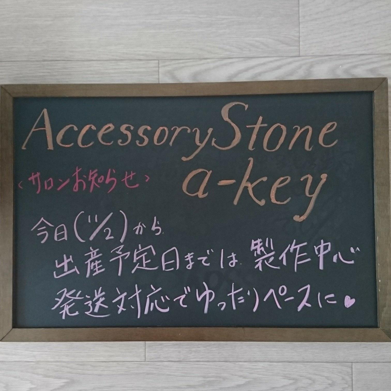 a-keyサロンからのお知らせ