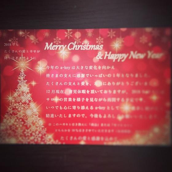 a-keyクリスマスカード