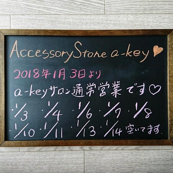 a-keyサロン2018年1月営業のお知らせ