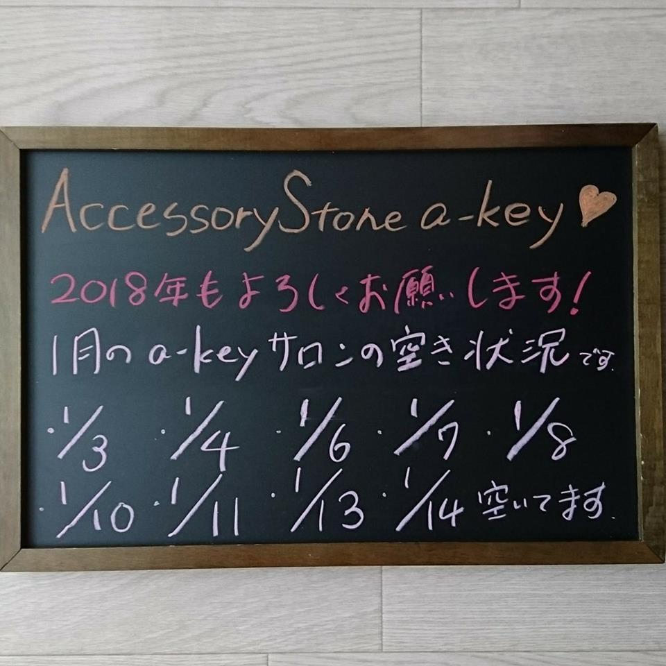 a-keyサロン 今年もよろしくお願いします!