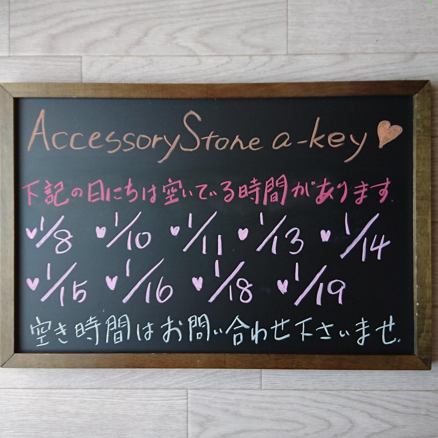 a-keyサロンの空き状況♪