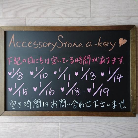 a-keyサロン1月