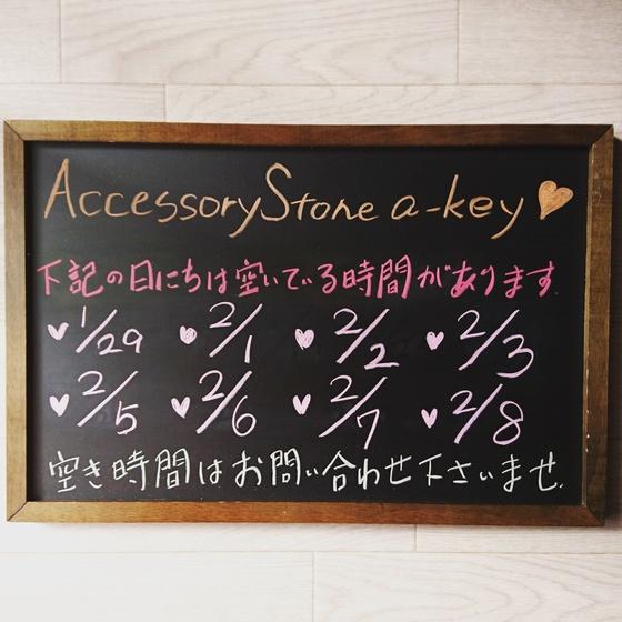 a-keyサロン20180125