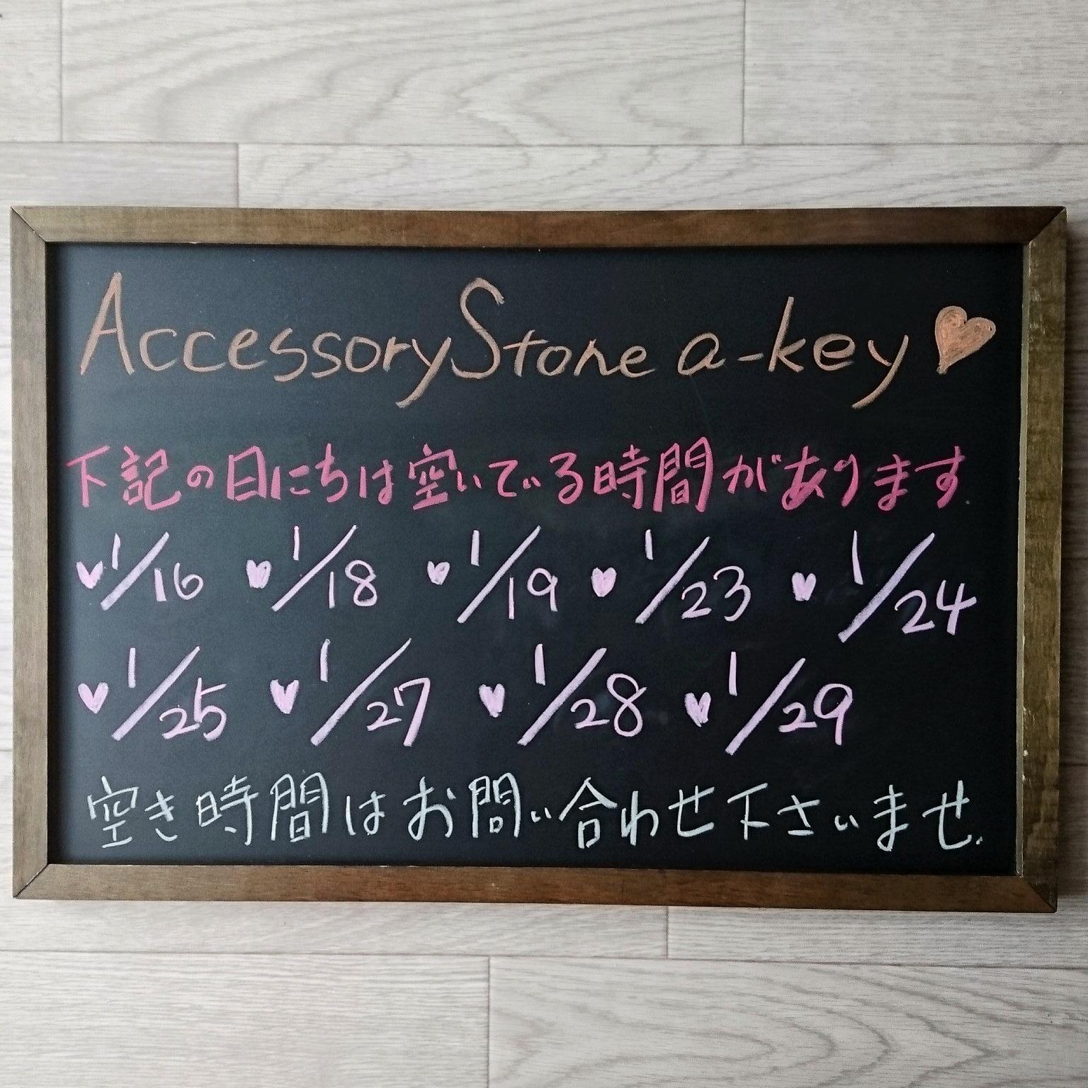 a-keyサロンの空き状況です