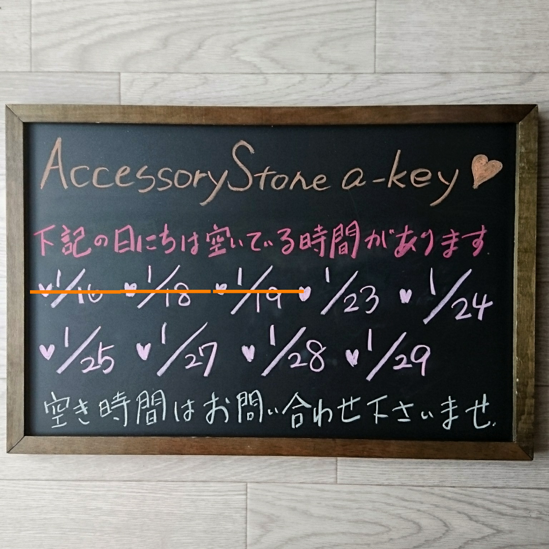 1月のa-keyサロン 空き状況