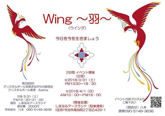 Wingフライヤー