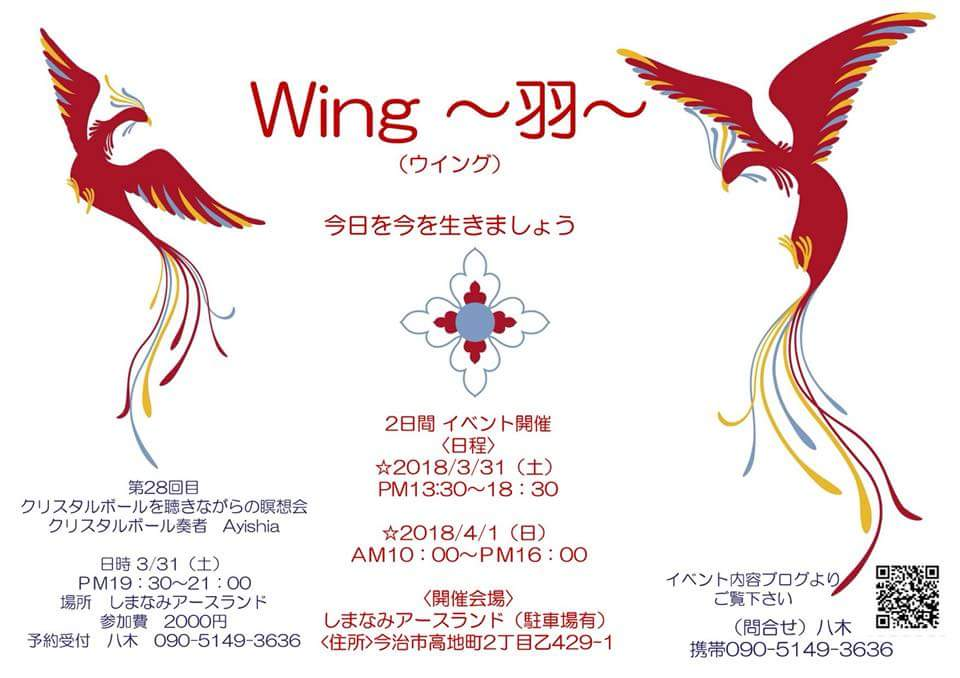 Wing~羽~