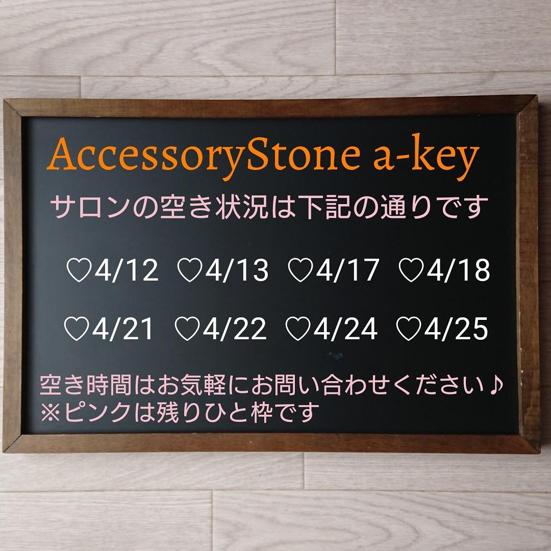 a-keyサロンの空き状況