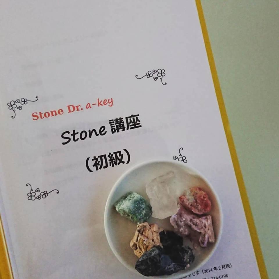 Stone講座初級終了しました♪