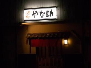 yanasuke.jpg