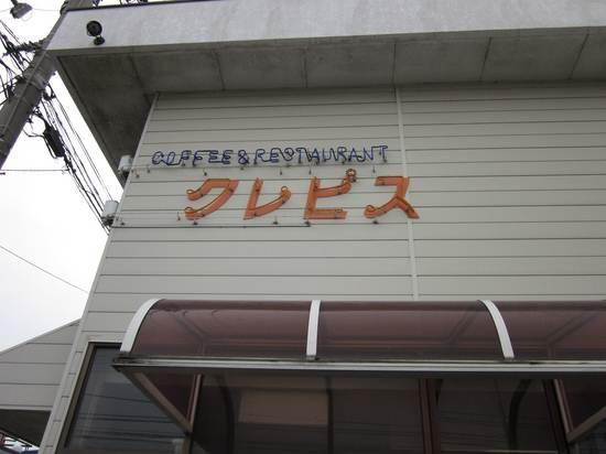 喫茶クレピス!!